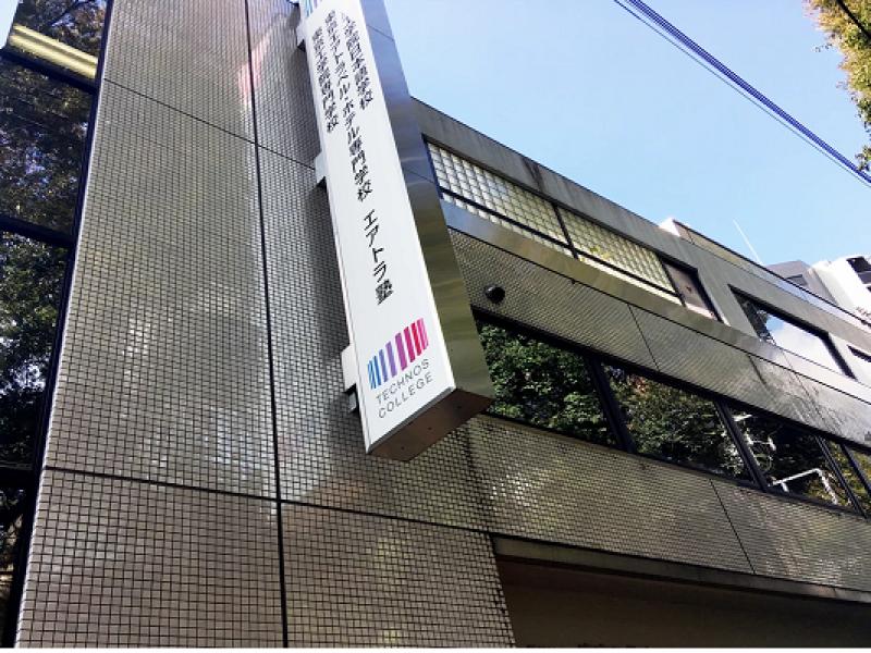 Trường Nhật ngữ Tokyo Kogakuin