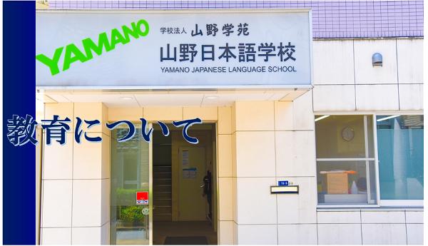 Trường Nhật ngữ Yamano